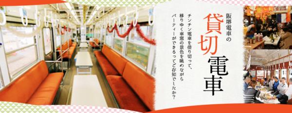 大坂 貸切電車 チンチン電車