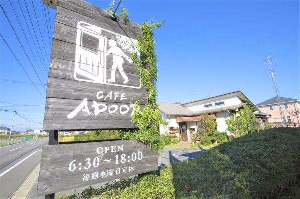 岩倉市 喫茶店 ADOOR アドア 隠れ家 モーニング