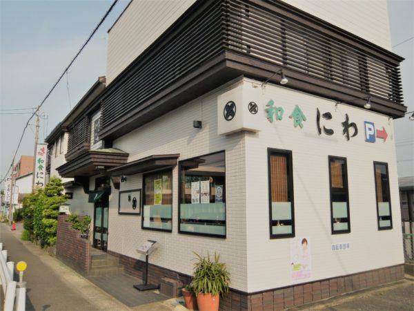 岩倉市 和食にわ 和食 座敷 うなぎ 名古屋コーチン 懐石 宴会