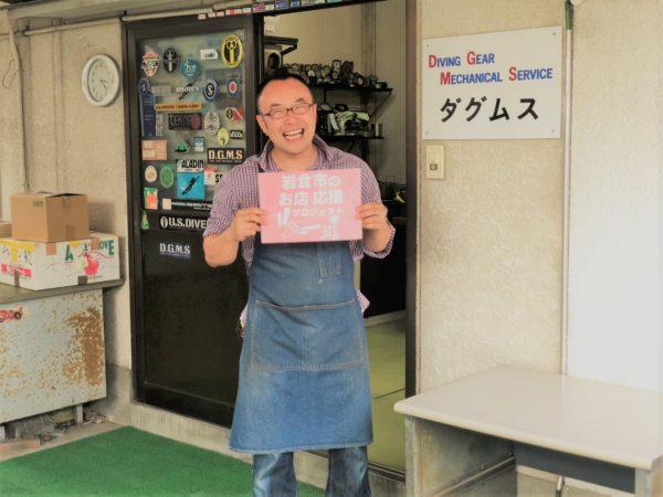 岩倉市 ダイビング 修理 オーバーホール メンテナンス 愛知県