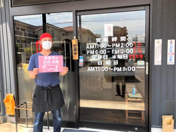 岩倉市 ラーメン 炒飯 テイクアウト 餃子 中華