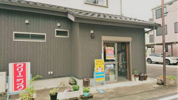 岩倉市 クリーニング マルブン 商工会女性部 商店