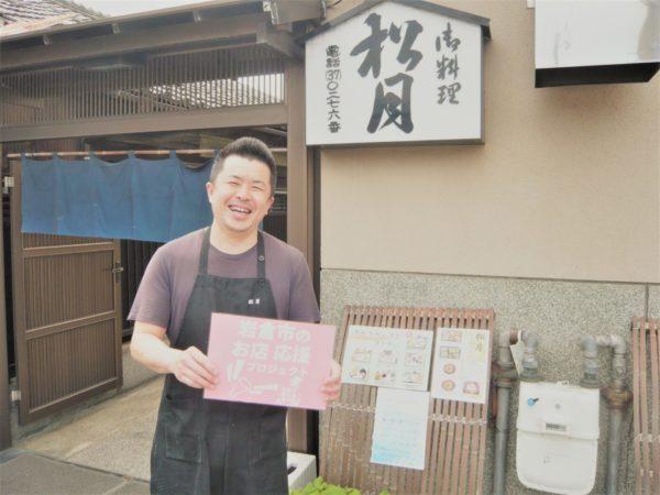 岩倉市 名古屋コーチン 愛知県 松月 料亭 料理店 割烹 会席