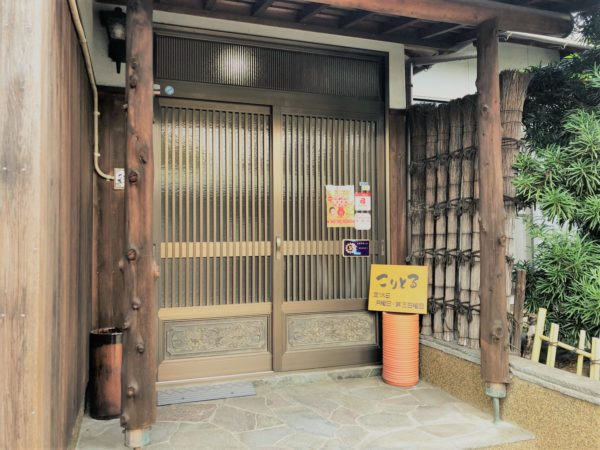 岩倉市 整体 マッサージ もみほぐし こりとる 店舗