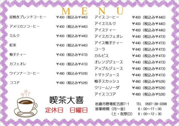 岩倉市 喫茶店 モーニング ランチ 大地町 大喜 コーヒー