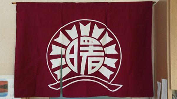 あけぼの堂 岩倉市 和菓子 茶菓 お菓子 進物 手土産