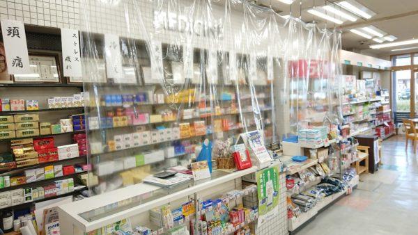 岩倉市 薬局 調剤 調剤薬局 対面 相談 薬の相談 薬屋さん