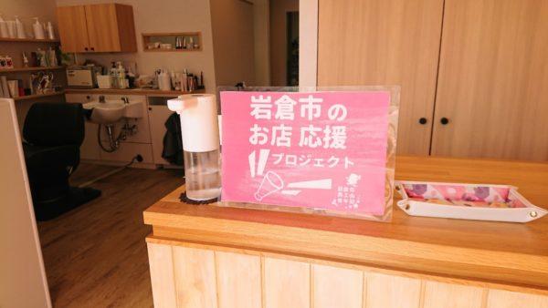 岩倉市 美容院 サロン 中本町 ヘッドスパ プライベートサロン カット ヘアカラー