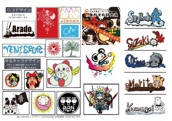 岩倉市 デザイン デザイン事務所 ロゴ作成 イラスト イラストレーター 設計図