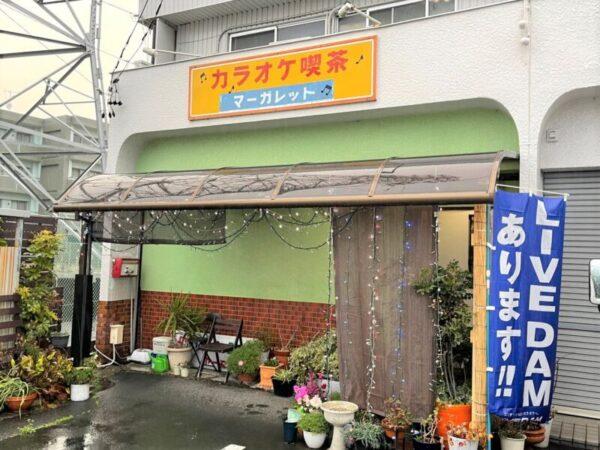 岩倉市 カラオケ 喫茶 カラオケ喫茶 マーガレット