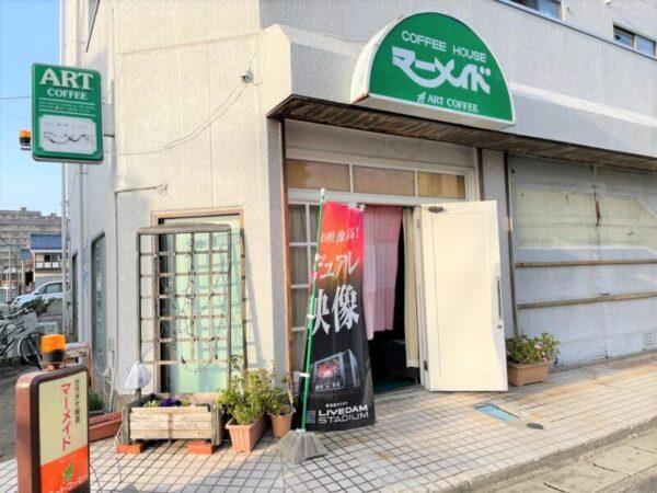 岩倉市 マーメイド カラオケ カラオケ喫茶 コーヒー 憩いの場