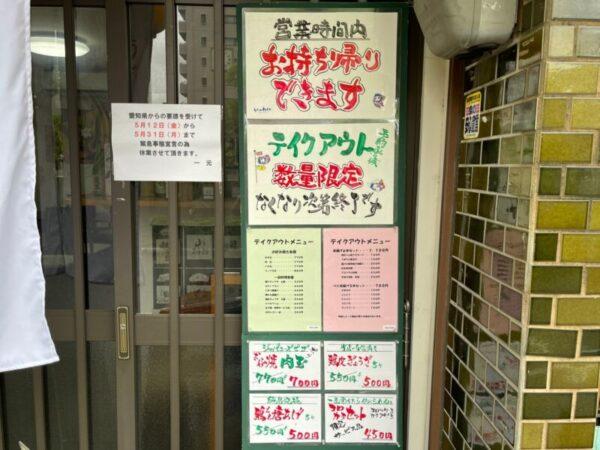 岩倉 串カツ 串かつ いちげん 揚げ物 居酒屋 日本酒
