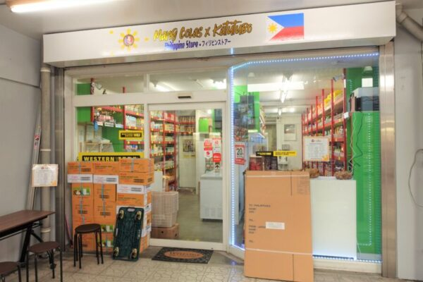 フィリピンストアー MangColas × Katutubo フィリピン 食材 バナナ 調味料 スーパー