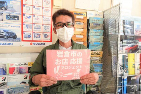 後藤自動車 車検 修理 タイヤ交換 岩倉市 自動車 パーツ 整備