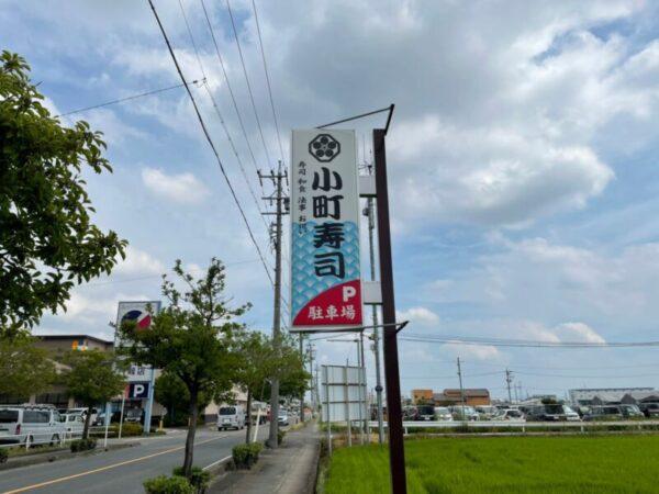 岩倉市 寿司 小町寿司 寿司ランチ ランチ