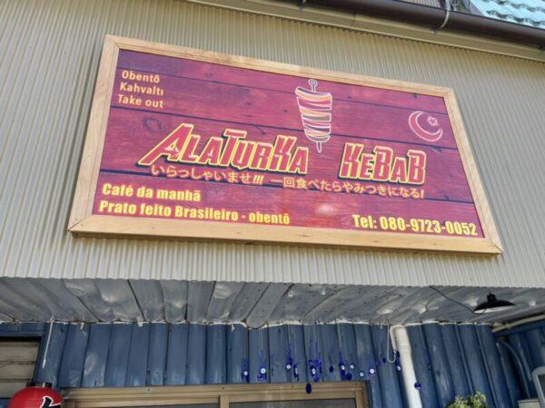 岩倉応援 ALATURKA KEBAB ケバブ  ハンバーグ トルコライス ピタパン ステーキ