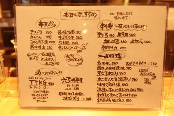 岩倉市 天ぷら 串揚げ 刺身 料理 ランチ 焼酎 揚げ物 天ぷらランチ
